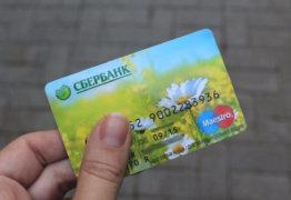 Максимально выгодные кредитные карты Сбербанка для пенсионеров