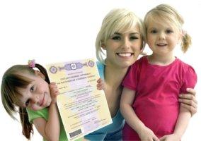 процесс оформления и получения сертификата маткапитала
