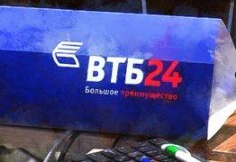 Как взять потребительский кредит в банке ВТБ 24 быстро и без проблем