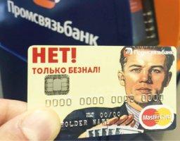 варианты оформления кредитной карты