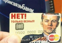 Каковы основные условия для получения кредитных карт Промсвязьбанка