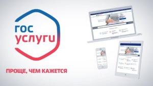 подтверждение регистрации на примере Сбербанка онлайн