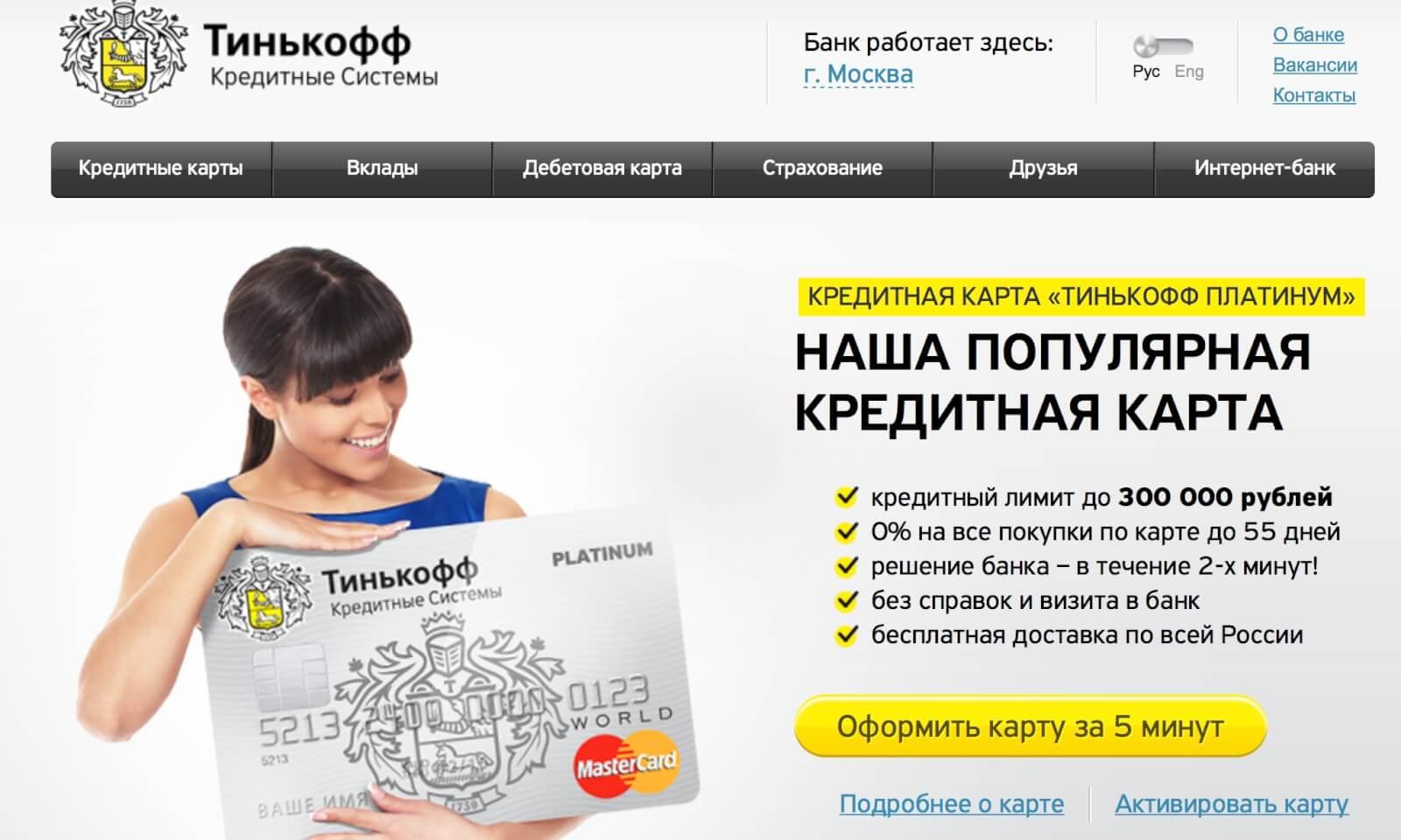 предложения от банка Тинькофф