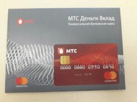 Деньги в кредит с картой «МТС Деньги», для пользователей мобильной связью и не только