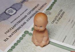 Как и где можно узнать остаток материнского капитала через интернет