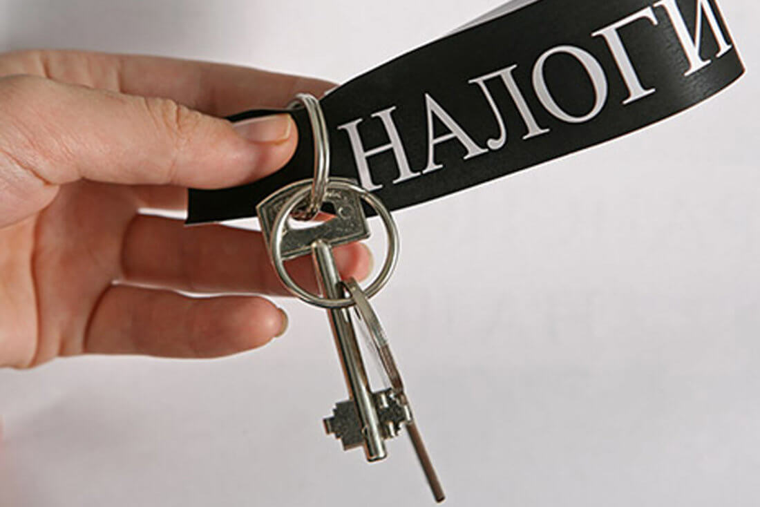 Как проверить начислен ли налог на квартиру