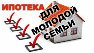 россельхозбанк ипотечный кредит