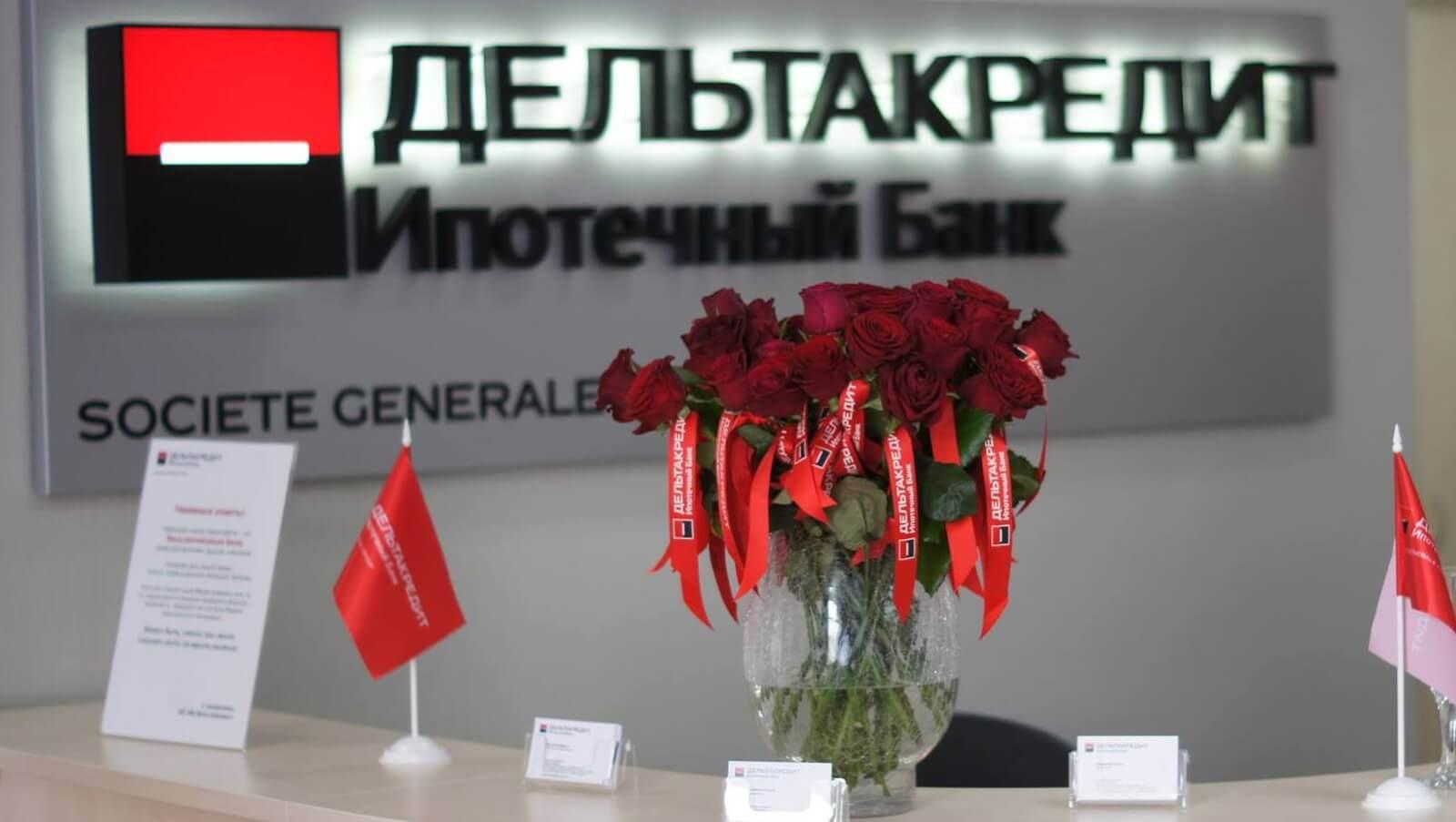 Ипотека в Дельтакредит банке: выгодные предложения, свободный выбор