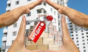 Изображение - Требования к объекту недвижимости при ипотеке Kvartira-iz-pod-zaloga-300x179