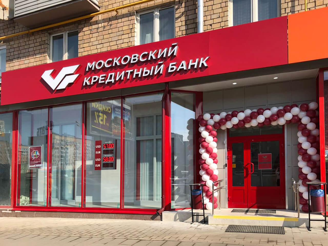 кредит в московском кредитном банке