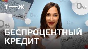 беспроцентный кредит на 50 дней в Тинькоф