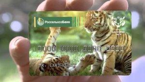 кредитная карта россельхозбанка условия