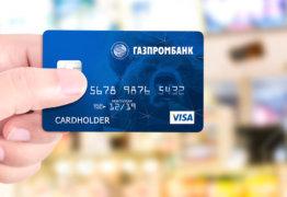 Как взять кредит на потребительские нужды в Газпромбанке