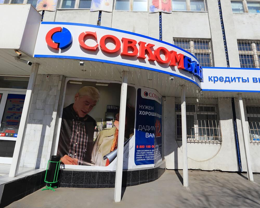 Кредит наличными под 12% годовых, сроком на 5 лет – только для пенсионеров от Совкомбанка