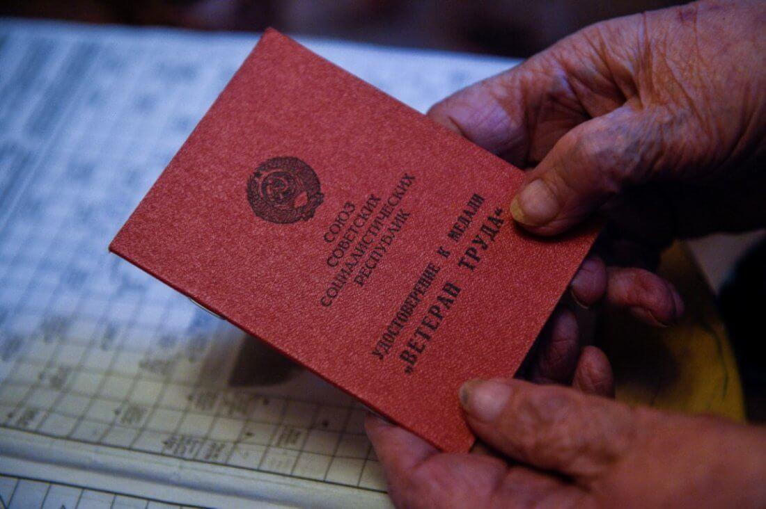 Как и куда подавать документы на ветерана труда