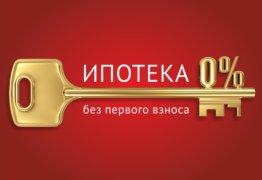 Ставки банков по ипотеке в РФ