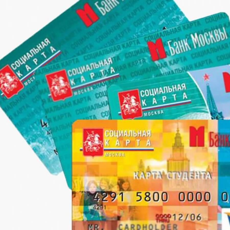 Где получить соц карту москвича пенсионерам