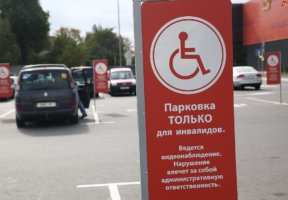 знак инвалида на авто кто имеет право