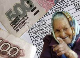 пенсионеры не платят за капремонт