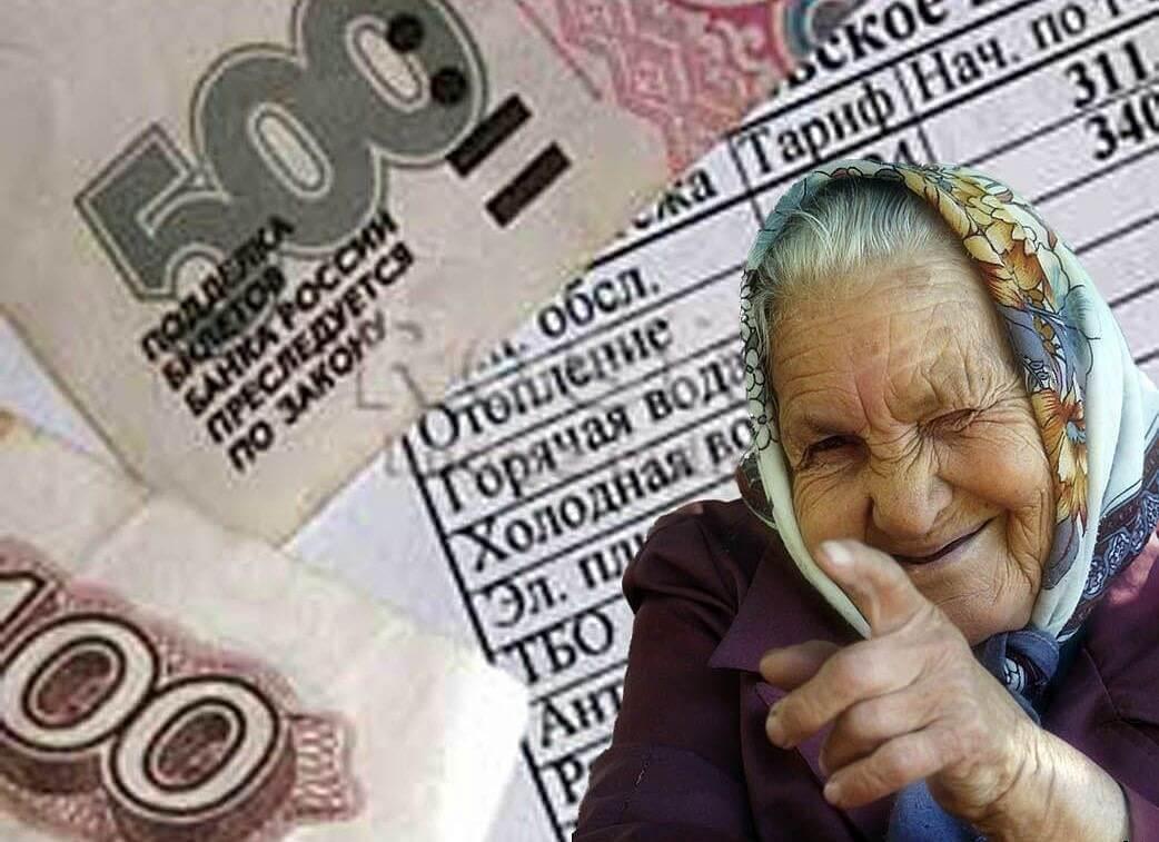 Правда или миф, что пенсионеры не платят за капремонт?
