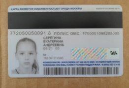 Как и где оформляется карта учащегося в Москве?