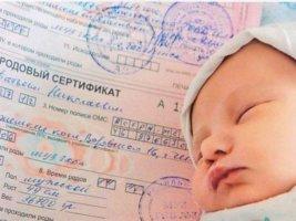 родовой сертификат что это