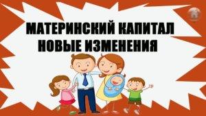 целевой кредит под материнский капитал