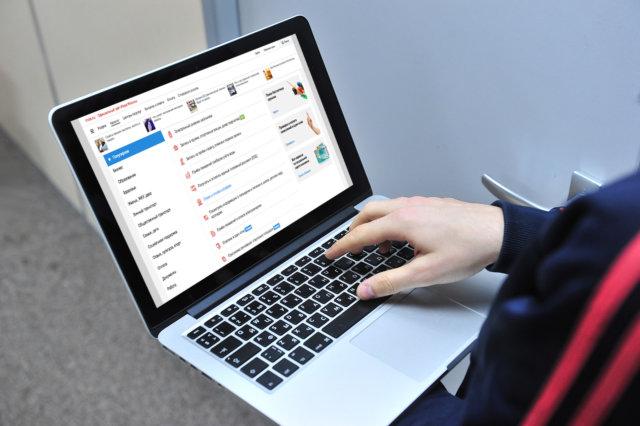 Как оформить онлайн социальную карту учащегося через Госуслуги