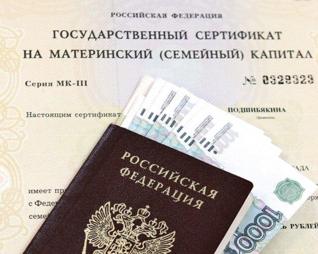 Кому и когда выдают материнский капитал в России?