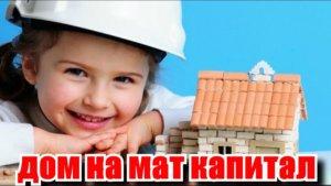 построить дом на материнский капитал
