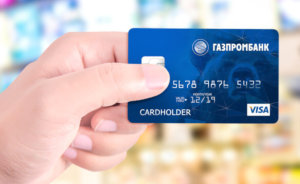 рефинансирование для зарплатных клиентов Газпромбанка