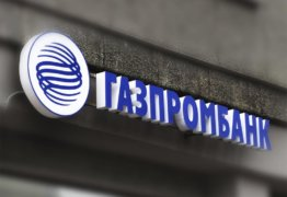 Рефинансирование потребительских кредитов в Газпромбанке: условия и порядок оформления