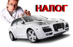 налог на авто в России