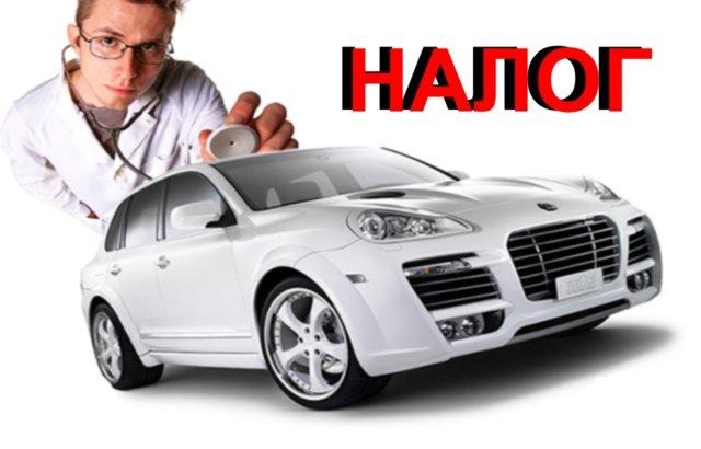 Налоги на авто в России: ставки, формула расчета и сроки оплаты