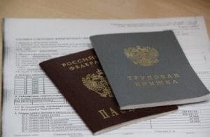пакет документов для рефинансирования в Газпромбанке