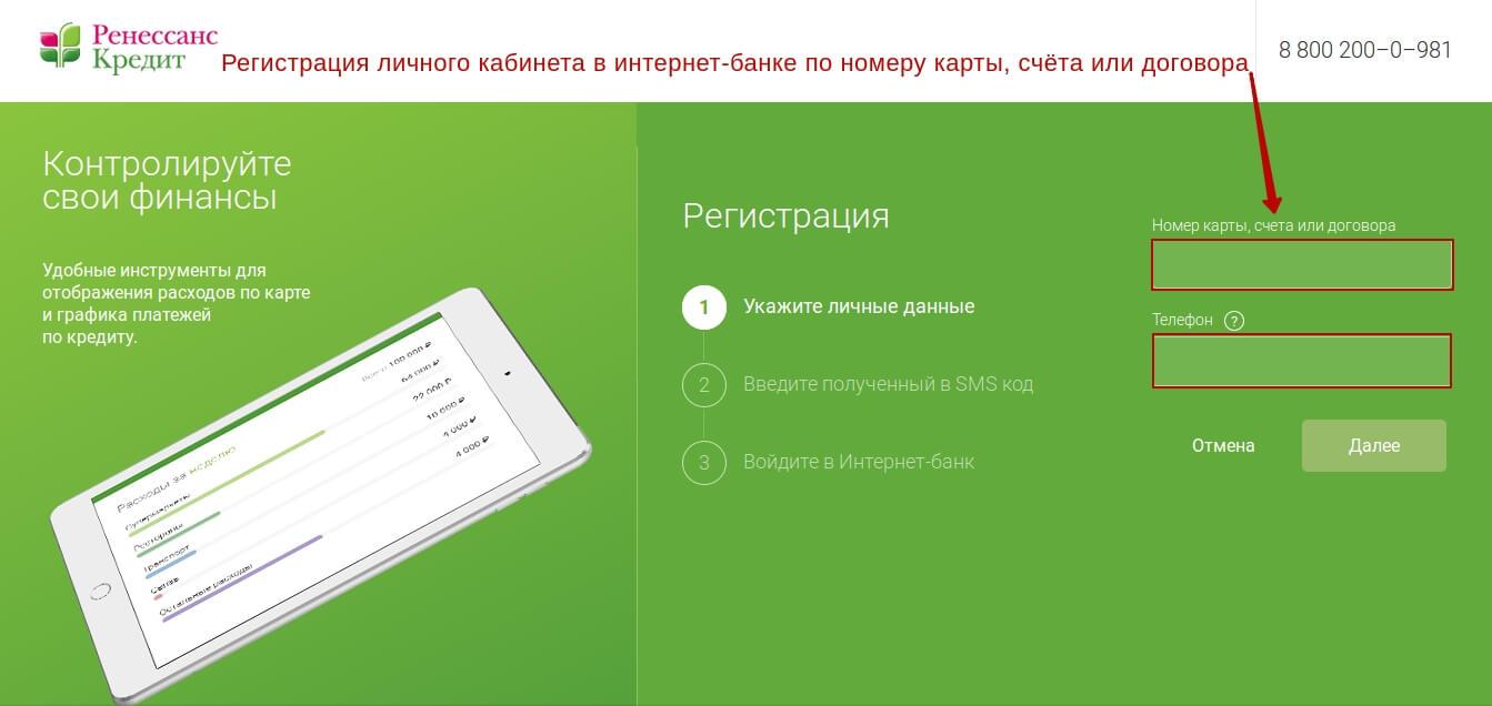 Ренессанс Кредит: перевод с карты на карту