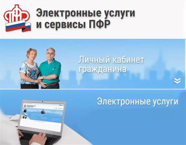 Личный кабинет застрахованного лица: регистрация на сайте ПФР