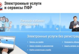 Электронная запись в Пенсионный фонд: инструкция и рекомендации