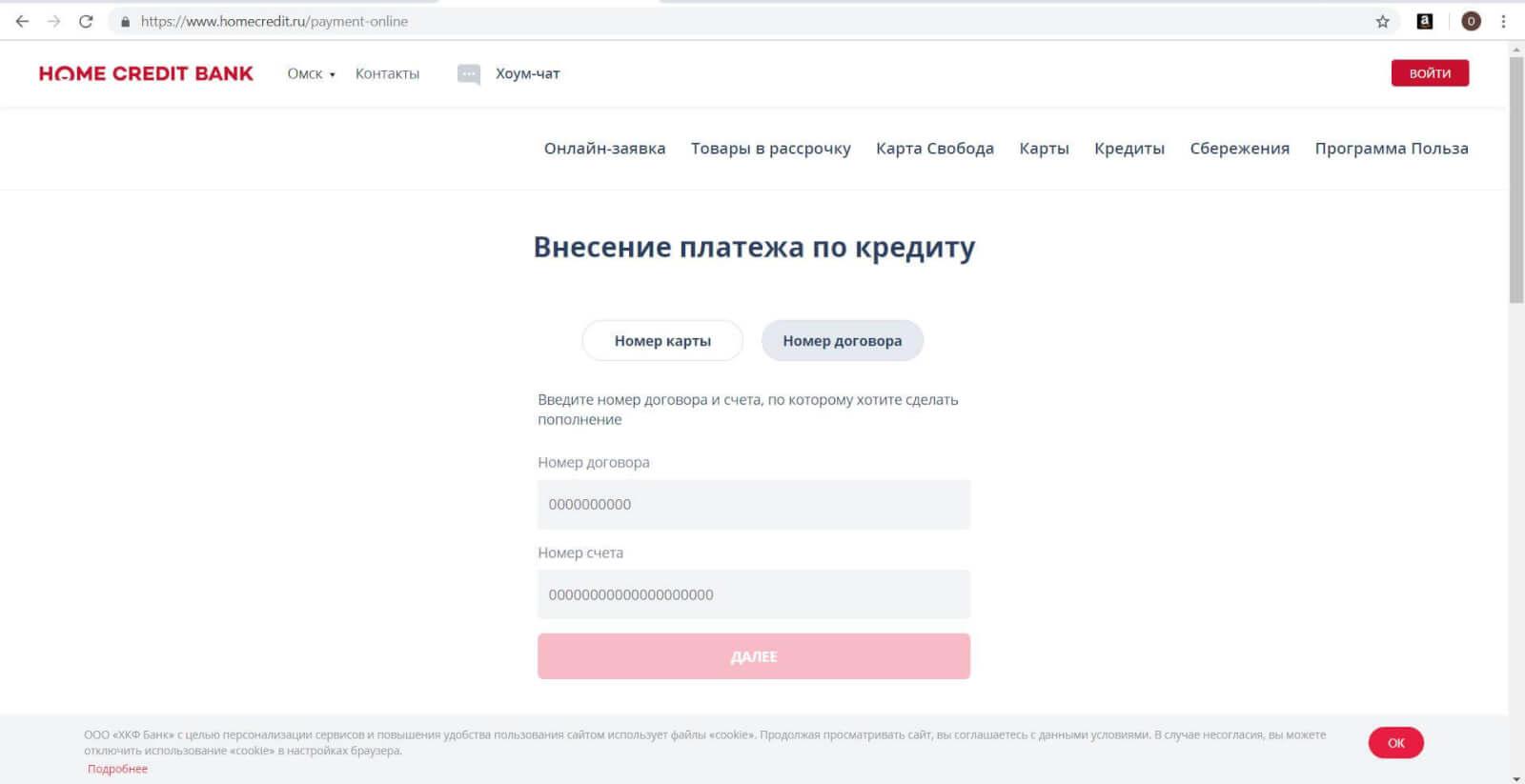 официальный сайт банка Хоум Кредит