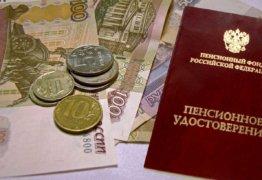 Валоризация пенсии, что это такое и для чего нужно?