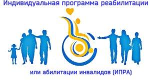 индивидуальная программа реабилитации и абилитации инвалидов