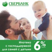 Ипотека под 6%