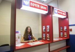 Почта Банк: актуальные предложения по кредитным картам, оформление онлайн заявки