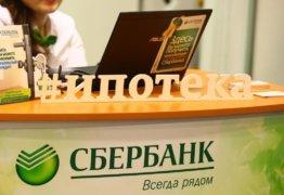 Ипотечное кредитование в рамках акции для молодых семей в Сбербанке
