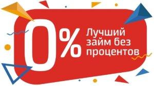 Займ под 0%