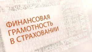 Система страхования в России