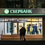 Срочные вклады в Сбербанке