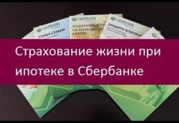 Страховка жизни при ипотеке в Сбербанке в РФ