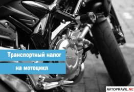 Транспортный налог на мотоцикл в РФ