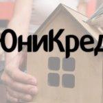 юникредит банк ипотека